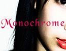 【映画】Monochrome