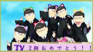 【MMDおそ松さん】TV2期やったね!CMゴン・R.Y.U.S.E.I.♪ thumbnail