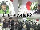 【追悼】4.8 上田典彦氏を偲ぶ会[桜H29/4/11]