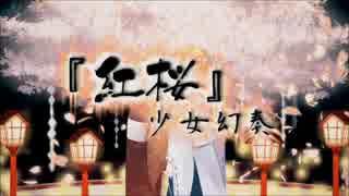 【うい】過去の自分と『紅桜』少女幻奏【歌ってみた】
