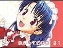 【4コマ】はじめての○○#1 前編(オリジナル4コマ)【女装少年注意】
