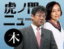 【DHC】4/6(木) 有本香・小川榮太郎・居島一平【虎ノ門ニュース】