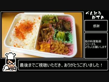 【RTA】弁当10食分調理RTA_58分07秒_part1/1【超料理弁当】