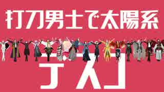 【MMD刀剣乱舞】太陽系デスコ【打刀男士15