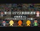 [中間発表 #3改]第1回 ミリマス楽曲総選挙[アイドル別ランキング ソロ編]