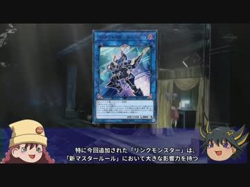 【遊戯王】ゆっくり解説「デコード・トーカー」【OCG】