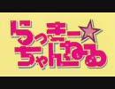 らっきー☆ちゃんねる英語吹き替え版