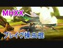 【MHXX】ブレイヴ操虫棍でG級ティガレックスを狩るのである(ゆっくり実況)