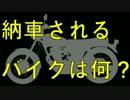 【納車!】40のおっさんが北海道をバイク