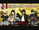 イケメン乱舞!『刀剣乱舞』実況プレイ 90