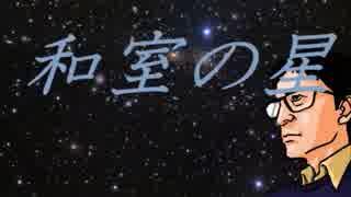 【替え歌】和室の星【地上の星】