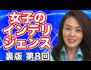 日本国内の過激派ネットワークを暴く!  【河添恵子・杉田水脈 女子のインテリジェ...
