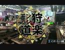 【MHXX】モンハン狩道楽〜カニ退治〜【1狩目】