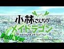 【再うp】(MAD)小林さんちのメイドラゴンOPアニメーション Fullアレンジver
