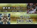 【遊戯王】ブギウギ遊戯 DUEL.8