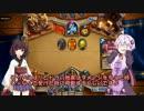 【Hearthstone】ゆづきりたんでアリーナしましょ part11【VOICEROID実況プレイ】