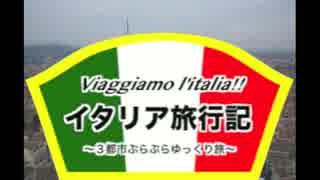 【ゆっくり】イタリア旅行記 part.0 イン
