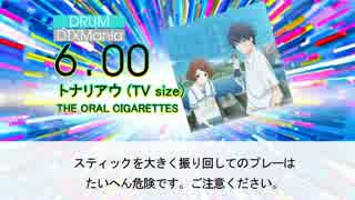 【DTX】トナリアウ / THE ORAL CIGARETTES
