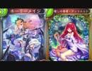 【地雷デッキTOG】 ホーリーメイジOTK 【シャドバ実況】