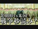 【解説】北朝鮮とアメリカ戦争秒読み?核ミサイル落ちる予言...