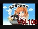 【WoWs】巡洋艦で遊ぼう vol.100【ゆっく