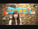 「ゲーム実況神(ゴッド) 第68回 出演:おしる」2017/3/17放送(1/3)【闘TV】