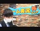 「ゲーム実況神(ゴッド) 第69回 出演:ゆうりょうboy」2017/3/24放送(1/3)【闘...
