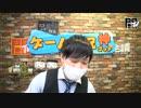 「ゲーム実況神(ゴッド) 第69回 出演:ゆうりょうboy」2017/3/24放送(3/3)【闘...