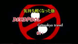 デッドプールが幻想入り #01+【東方MMD】