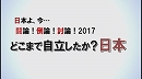 【討論】どこまで自立したか?日本[桜H29/4/15]