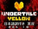 【Undertale Yellow Gルート】地下の地下でも大虐殺①【翻訳付き実況】