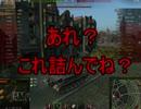 【WoT】ゆっくりテキトー戦車道 VK30.01P編 第69回「芋る重戦車」