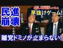 【民進の離党ドミノが止まらない】 公認予定者36人中7人が離党完了!