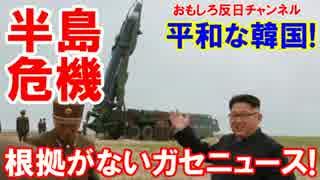 【朝鮮半島危機説はデマだ】 根拠がないガセニュース!現実は無理だ!