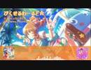 ぴくせるわーるど☆ (にょわにょわーるど☆ x Pixel Galaxy )