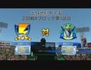 【出身地別甲子園】佐賀 - 東京【2回戦Bブロック第1試合】十日目