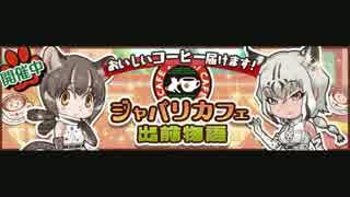 【アプリ版】けものフレンズ イベント 「