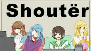 【オリジナルMV】shoutër【歌ってみた】