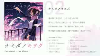 2nd Album『ナミダノキヲク』全曲視聴動画