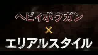【MHXX】エリアルヘビィを使いこなしたい(