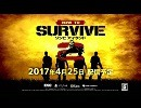 『How to Survive: ゾンビアイランド2』PV