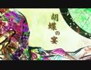 【腐向け】小説「胡蝶の宴」