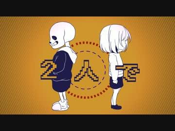 【Undertale】MA/D H/E/A/D L/O/V//E【手描き】