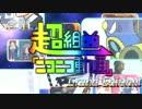 合唱 超組曲『ニコニコ動画』Grand Edition