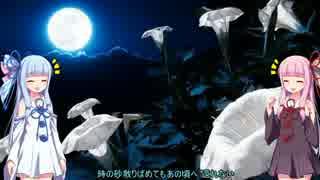 【歌う琴葉姉妹】   月光花  【歌うボ