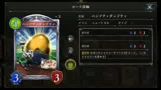 【シャドバ】ワンターンキル竜爪ダンプテ