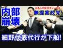【民進党がバラバラ内部崩壊】 細野代表代行辞任!もろもろ7人が下船!