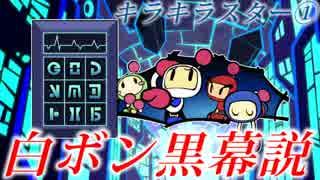 【実況】ヤル気と眠気のボンバーマンR #5