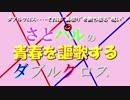 【DX3rd】さとパルの青春を謳歌するダブルクロス part0