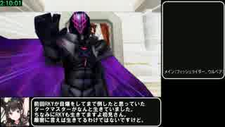 DQMJ3P ガルマザード撃破RTA 2時間52分3